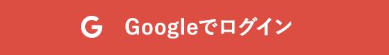 Googleでログイン